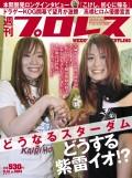 週刊プロレス 2017年 5/31号 No.1904