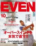 EVEN 2013年10月号 Vol.60