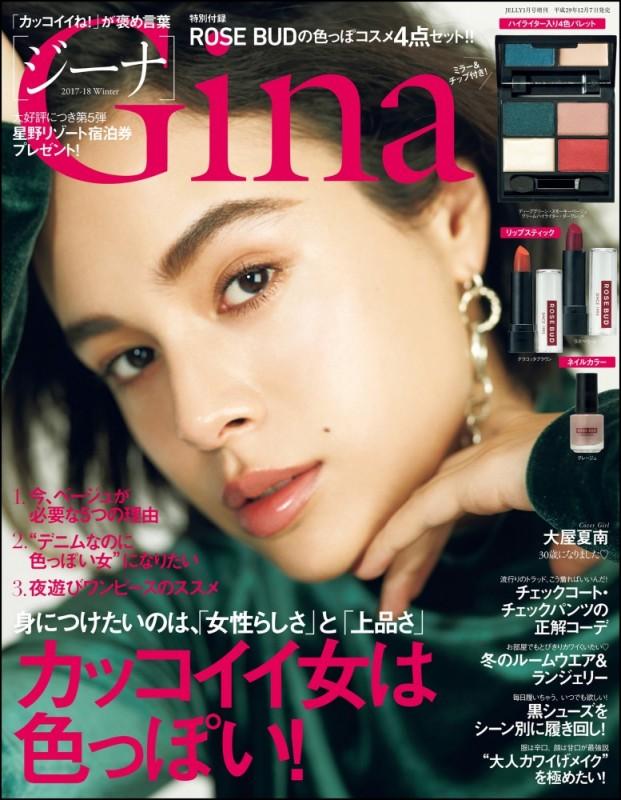 Gina【ジーナ】2017-18 Winter