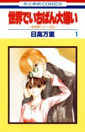 【期間限定価格】世界でいちばん大嫌い 秋吉家シリーズ5(1)