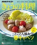 NHK きょうの料理 2019年3月号