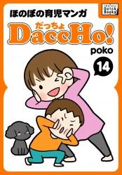 DaccHo!(だっちょ) 14