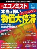 週刊エコノミスト2015年9/1号