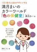1日1色で人生をデザインする満月まいのカラーワールド「色の保健室」