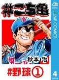 #こち亀 4 #野球‐1