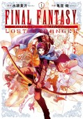 【期間限定価格】FINAL FANTASY LOST STRANGER 1巻