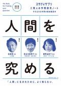 スタディサプリ三賢人の学問探究ノート(1)人間を究める