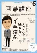 NHK 囲碁講座 2018年6月号