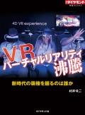 VR バーチャルリアリティ沸騰(週刊ダイヤモンド特集BOOKS Vol.315)