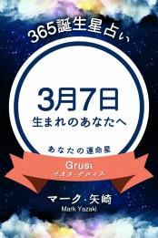 365誕生日占い〜3月7日生まれのあなたへ〜