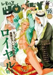 b-BOY HONEY (10) ロイヤル特集