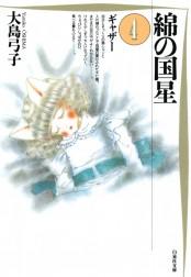 綿の国星(4)