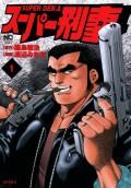 【期間限定価格】スーパー刑事(1)
