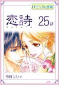 恋詩〜16歳×義父『フレイヤ連載』 25話
