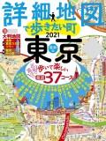 詳細地図で歩きたい町 東京2021