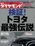 週刊ダイヤモンド 09年2月14日号
