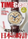 TIME Gear Vol.32