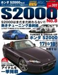 ハイパーレブ Vol.202 ホンダS2000 No.8