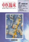 中医臨床[電子復刻版]通巻77号