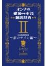 オンナの[建前⇔本音]翻訳辞典II 恋のサイン編