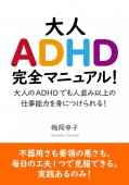 大人ADHD完全マニュアル!大人のADHDでも人並み以上の仕事能力を身につけられる!