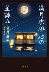 満月珈琲店の星詠み