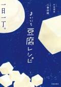 まいにち豆腐レシピ(池田書店)