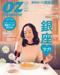 OZmagazine 2014年10月号 No.510