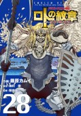 ドラゴンクエスト列伝 ロトの紋章〜紋章を継ぐ者達へ〜28巻