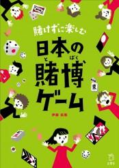 賭けずに楽しむ日本の賭博ゲーム