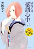 昭和元禄落語心中(7) 電子特装版【カラーイラスト収録】
