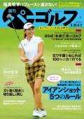 週刊パーゴルフ 2020/5/26・6/2合併号