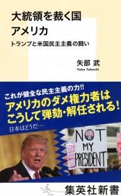 大統領を裁く国 アメリカ トランプと米国民主主義の闘い