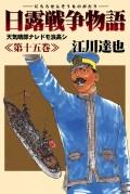 日露戦争物語 15