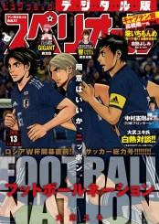 ビッグコミックスペリオール 2018年13号(2018年6月8日発売)