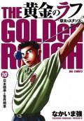 黄金のラフ 〜草太のスタンス〜 10