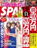 週刊SPA! 2017/11/07・11/14合併号