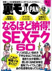 裏モノJAPAN2016年12月号★特集★なるほど納得!SEXテク60