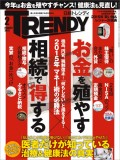 日経トレンディ2015年2月号