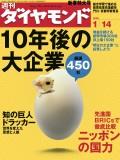 週刊ダイヤモンド 06年1月14日号