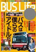 BUS Life vol.6