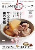 NHK きょうの料理ビギナーズ 2019年11月号