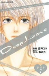 Deep Love ホスト 分冊版(7)