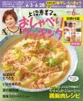 上沼恵美子のおしゃべりクッキング2019年6月号