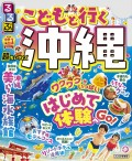 るるぶこどもと行く沖縄 超ちいサイズ(2022年版)