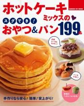 【期間限定価格】ホットケーキミックスのスグでき!おやつ&パン199品