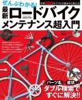 【期間限定価格】ぜんぶわかる! 最新ロードバイクメンテナンス超入門