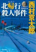 北帰行殺人事件〜ミリオンセラー・シリーズ〜