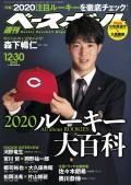 週刊ベースボール 2019年 12/30号