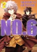 【期間限定価格】NO.6 [ナンバーシックス](2)